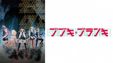 ブブキ・ブランキ(1期)アニメ動画を無料フル視聴!KissAnimeやAniTube・B9もリサーチ
