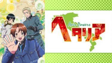 ヘタリア Axis Powers (1期2期)アニメ無料動画を高画質フル視聴!B9・アニチューブもリサーチ