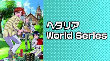 ヘタリア World Series (3,4期)アニメ無料動画を高画質フル視聴!B9・アニチューブもリサーチ