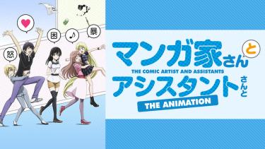 マンガ家さんとアシスタントさんと(マンアシ)アニメ無料動画をフル視聴!KissAnimeやアニポ・B9もリサーチ