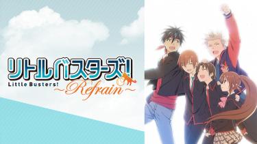 リトルバスターズ!-Refrain-(リトバス2期)アニメ無料動画をフル視聴!KissAnimeやアニポ・B9もリサーチ