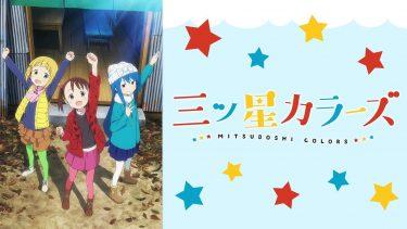 三ツ星カラーズ アニメ無料動画をフル視聴!KissAnimeやアニポ・B9もリサーチ