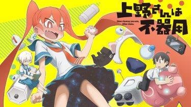 上野さんは不器用 アニメ無料動画をフル視聴!KissAnimeやアニポ・B9もリサーチ