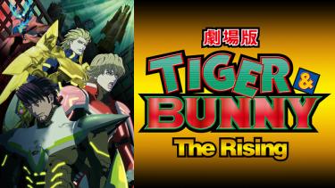 劇場版 TIGER & BUNNY -The Rising- アニメ動画配信を無料フル視聴!KissAnimeやAniTube・B9もリサーチ