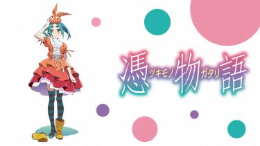 憑物語 アニメ動画配信を無料フル視聴!KissAnimeやAniTube・B9もリサーチ