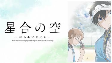 星合の空 アニメ無料動画をフル視聴!KissAnimeやアニポ・B9もリサーチ