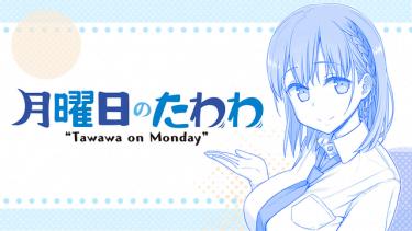月曜日のたわわ アニメ無料動画をフル視聴!KissAnimeやアニポ・B9もリサーチ