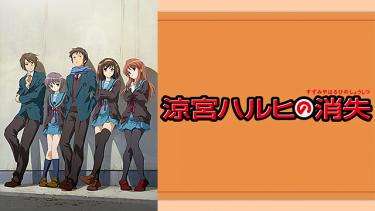 涼宮ハルヒの消失 アニメ無料動画をフル視聴!KissAnimeやアニポ・B9もリサーチ