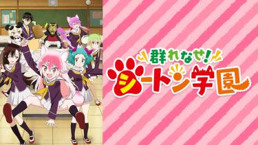 群れなせ!シートン学園 アニメ無料動画を高画質フル視聴!B9・アニチューブもリサーチ