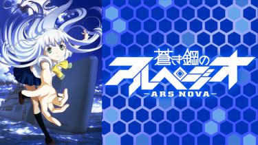蒼き鋼のアルペジオ -アルス・ノヴァ-アニメ無料動画をフル視聴!KissAnimeやアニポ・B9もリサーチ