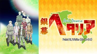 銀幕ヘタリア Axis Powers Paint it, White (白くぬれ!)アニメ動画配信を無料フル視聴!KissAnimeやAniTube・B9もリサーチ