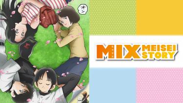 MIX(ミックス)アニメ無料動画をフル視聴!KissAnimeやアニポ・B9もリサーチ