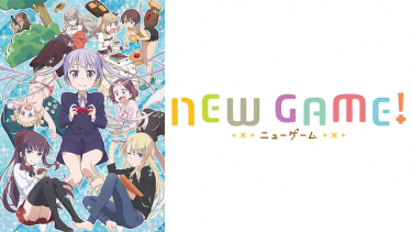 NEW GAME!(1期)アニメ無料動画を高画質フル視聴!B9・アニチューブもリサーチ