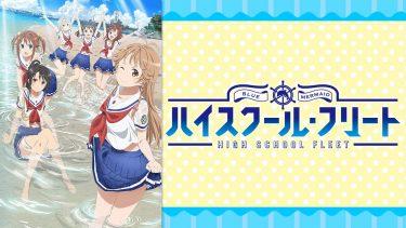 OVA ハイスクール・フリート(はいふり)アニメ無料動画をフル視聴!KissAnimeやアニポ・B9もリサーチ
