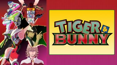 TIGER & BUNNY (タイバニ)アニメ動画配信を無料フル視聴!KissAnimeやAniTube・B9もリサーチ