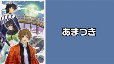 あまつき アニメ無料動画をフル視聴!KissAnimeやアニポ・B9もリサーチ