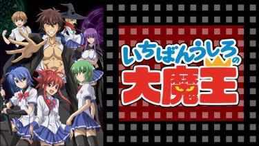 いちばんうしろの大魔王 アニメ無料動画をフル視聴!KissAnimeやアニポ・B9もリサーチ