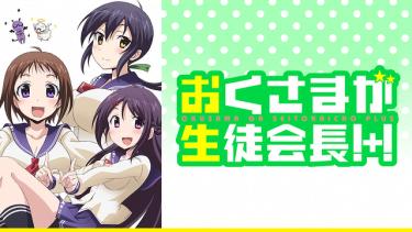 おくさまが生徒会長!+!(2期)アニメ無料動画をフル視聴!KissAnimeやアニポ・B9もリサーチ