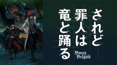 されど罪人は竜と踊る(され竜)アニメ無料動画をフル視聴!KissAnimeやアニポ・B9もリサーチ
