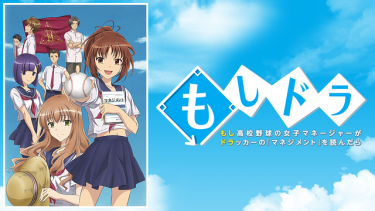 もしドラ アニメ無料動画をフル視聴!KissAnimeやアニポ・B9もリサーチ