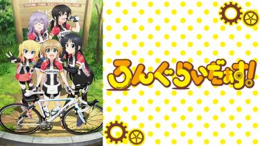 ろんぐらいだぁす!アニメ無料動画をフル視聴!KissAnimeやアニポ・B9もリサーチ