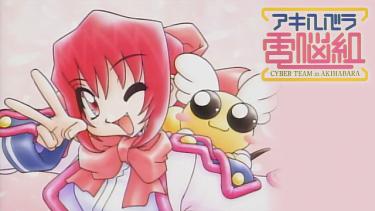 アキハバラ電脳組 アニメ無料動画をフル視聴!KissAnimeやアニポ・B9もリサーチ