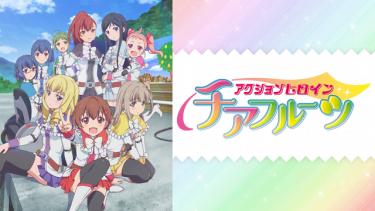 アクションヒロイン チアフルーツ アニメ無料動画をフル視聴!KissAnimeやアニポ・B9もリサーチ