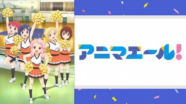 アニマエール!アニメ無料動画をフル視聴!KissAnimeやアニポ・B9もリサーチ