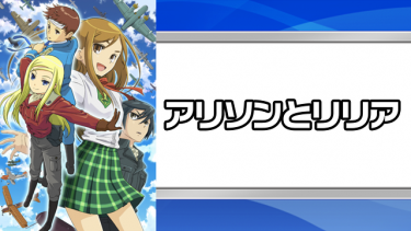 アリソンとリリア アニメ動画配信を無料フル視聴!KissAnimeやAniTube・B9もリサーチ