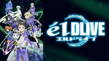 エルドライブ【elDLIVE】アニメ無料動画をフル視聴!KissAnimeやアニポ・B9もリサーチ