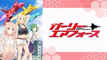 ガーリー・エアフォース アニメ無料動画をフル視聴!KissAnimeやアニポ・B9もリサーチ