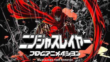 ニンジャスレイヤーフロムアニメイシヨン アニメ無料動画をフル視聴!KissAnimeやアニポ・B9もリサーチ