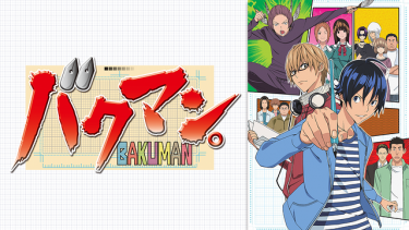 バクマン(1期)アニメ動画配信を無料フル視聴!KissAnimeやAniTube・B9もリサーチ