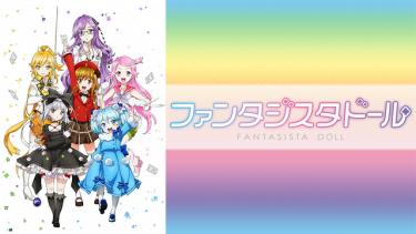 ファンタジスタドール アニメ無料動画をフル視聴!KissAnimeやアニポ・B9もリサーチ