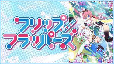 フリップフラッパーズ アニメ無料動画をフル視聴!KissAnimeやアニポ・B9もリサーチ