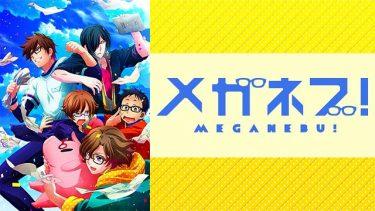 メガネブ!アニメ無料動画をフル視聴!KissAnimeやアニポ・B9もリサーチ