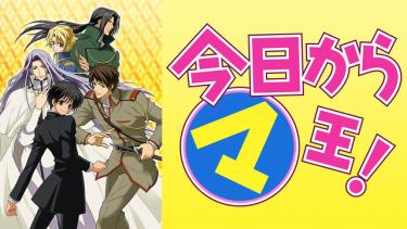 今日からマ王! 第1シリーズ(1期)アニメ無料動画をフル視聴!KissAnimeやアニポ・B9もリサーチ