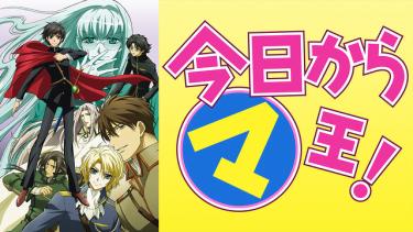 今日からマ王! 第3シリーズ(3期)アニメ動画配信を無料フル視聴!KissAnimeやAniTube・B9もリサーチ