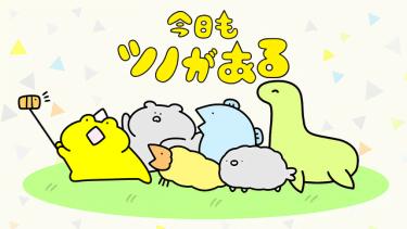 今日もツノがある アニメ無料動画をフル視聴!KissAnimeやアニポ・B9もリサーチ