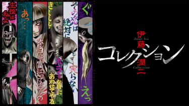 伊藤潤二『コレクション』アニメ無料動画をフル視聴!KissAnimeやアニポ・B9もリサーチ