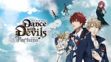 劇場版「Dance with Devils-Fortuna-」アニメ動画を無料フル視聴!KissAnimeやAniTube・B9もリサーチ