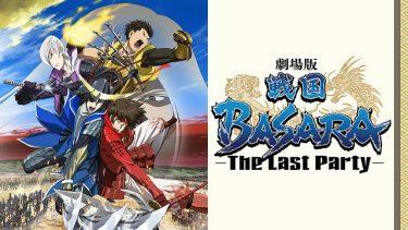 劇場版 戦国BASARA -The Last Party- アニメ無料動画をフル視聴!KissAnimeやアニポ・B9もリサーチ