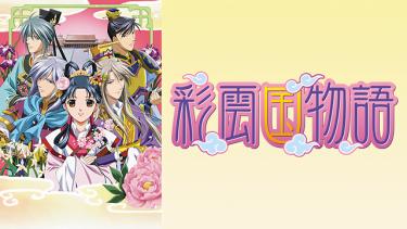 彩雲国物語 第2シリーズ(2期)アニメ無料動画をフル視聴!KissAnimeやアニポ・B9もリサーチ