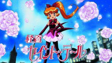 怪盗セイント・テール アニメ無料動画をフル視聴!KissAnimeやアニポ・B9もリサーチ