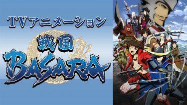 戦国BASARA(1期)アニメ無料動画をフル視聴!KissAnimeやアニポ・B9もリサーチ