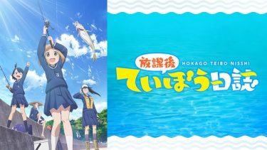 放課後ていぼう日誌 アニメ無料動画をフル視聴!KissAnimeやアニポ・B9もリサーチ