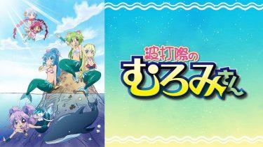 波打際のむろみさん アニメ無料動画をフル視聴!KissAnimeやアニポ・B9もリサーチ