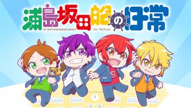 浦島坂田船の日常 アニメ無料動画をフル視聴!KissAnimeやアニポ・B9もリサーチ