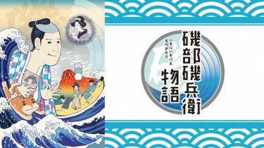 磯部磯兵衛物語 アニメ無料動画をフル視聴!KissAnimeやアニポ・B9もリサーチ
