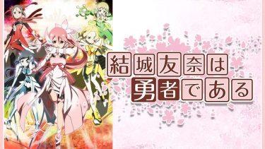 結城友奈は勇者である(ゆゆゆ1期)アニメ動画を無料フル視聴!KissAnimeやAniTube・B9もリサーチ